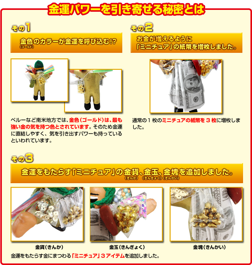 金運アップのゴールドエケコ人形小物